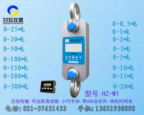 HZ-W1无线拉力计量程1-200吨(带USB.含传输软件)