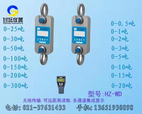 HZ-WD多通道无线测力计.30t双向拉力计价格.厂家